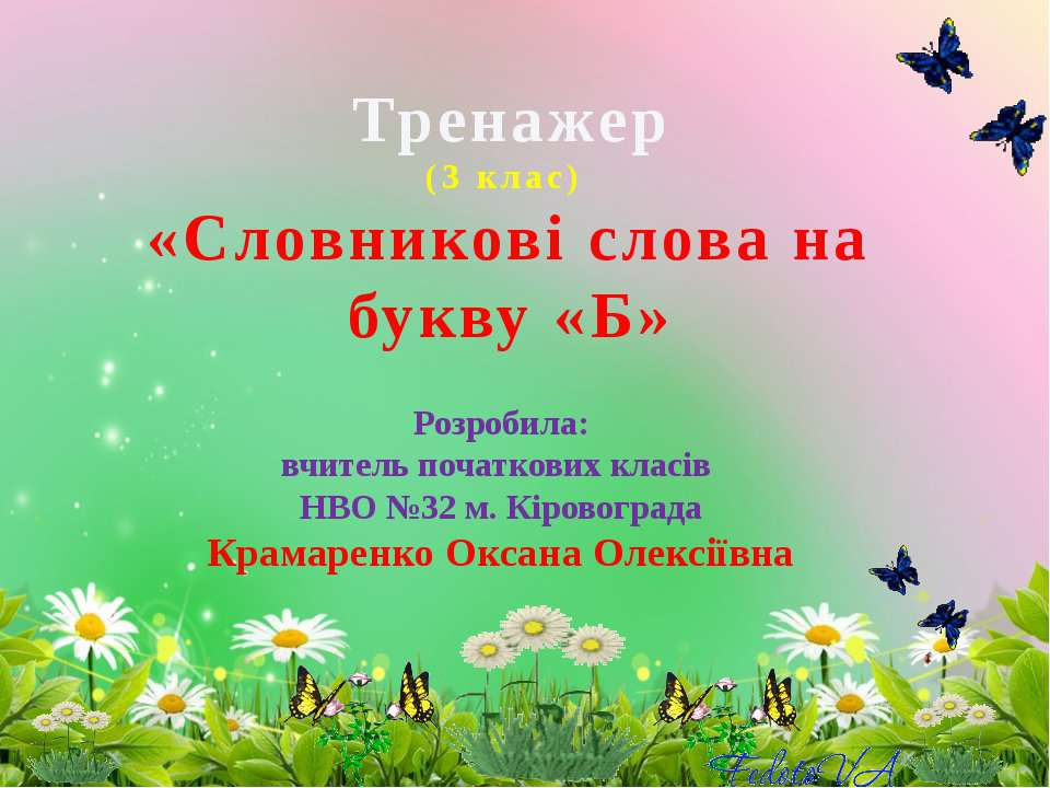 Тренажер (3 клас) «Словникові слова на букву «Б» Розробила: вчитель початкови...