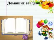Домашнє завдання С.7, вправа11