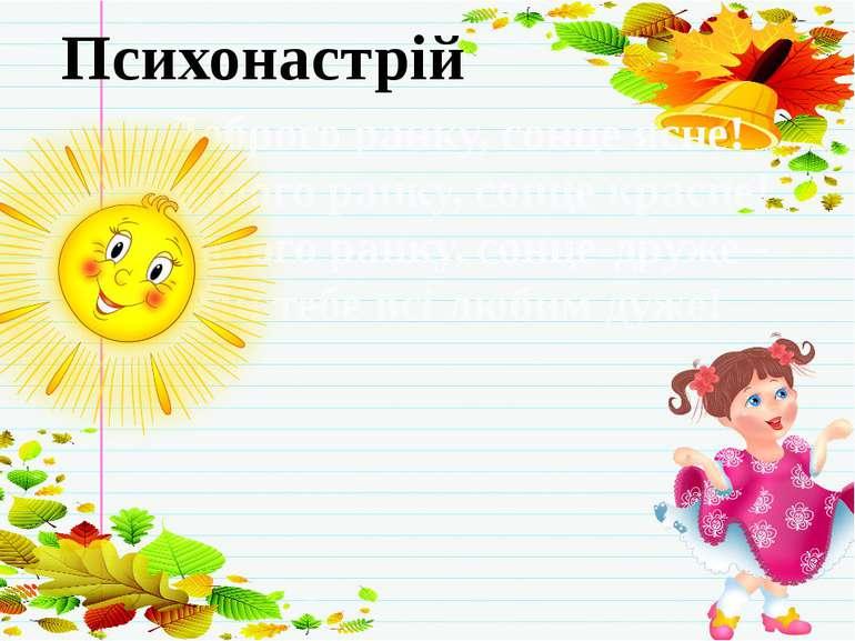 Психонастрій Доброго ранку, сонце ясне! Доброго ранку, сонце красне! Доброго ...
