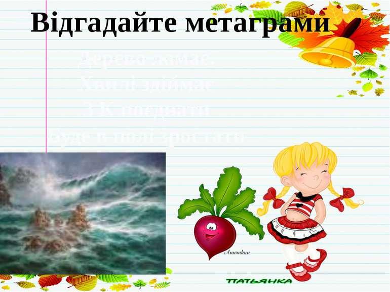 Відгадайте метаграми Дерево ламає, Хвилі здіймає З К поєднати Буде в полі зро...