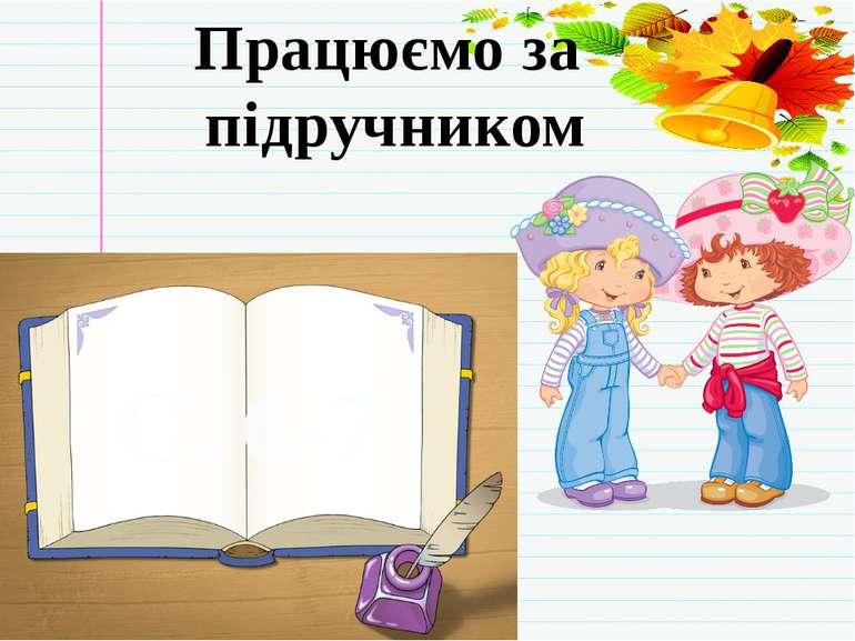 Працюємо за підручником С. 6-7