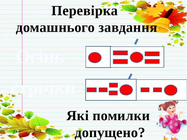 Перевірка домашнього завдання Осінь стрічки Які помилки допущено?