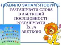 ПРАВИЛО ЗАПАМ´ЯТОВУЙТЕ РАЗТАШУВАТИ СЛОВА В АБЕТКОВІЙ ПОСЛІДОВНОСТІ- РОЗТАШУВА...