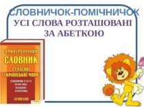 СЛОВНИЧОК-ПОМІЧНИЧОК УСІ СЛОВА РОЗТАШОВАНІ ЗА АБЕТКОЮ