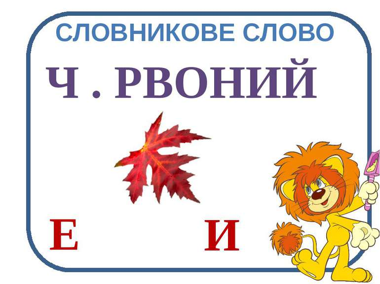 СЛОВНИКОВЕ СЛОВО Ч . РВОНИЙ Е И