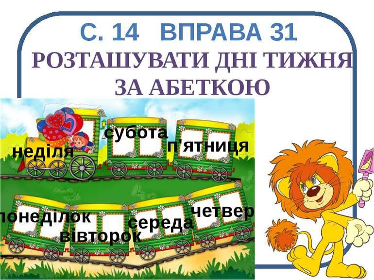 С. 14 ВПРАВА 31 РОЗТАШУВАТИ ДНІ ТИЖНЯ ЗА АБЕТКОЮ неділя субота п'ятниця четве...