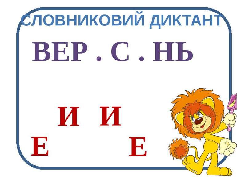 СЛОВНИКОВИЙ ДИКТАНТ ВЕР . С . НЬ Е Е И И