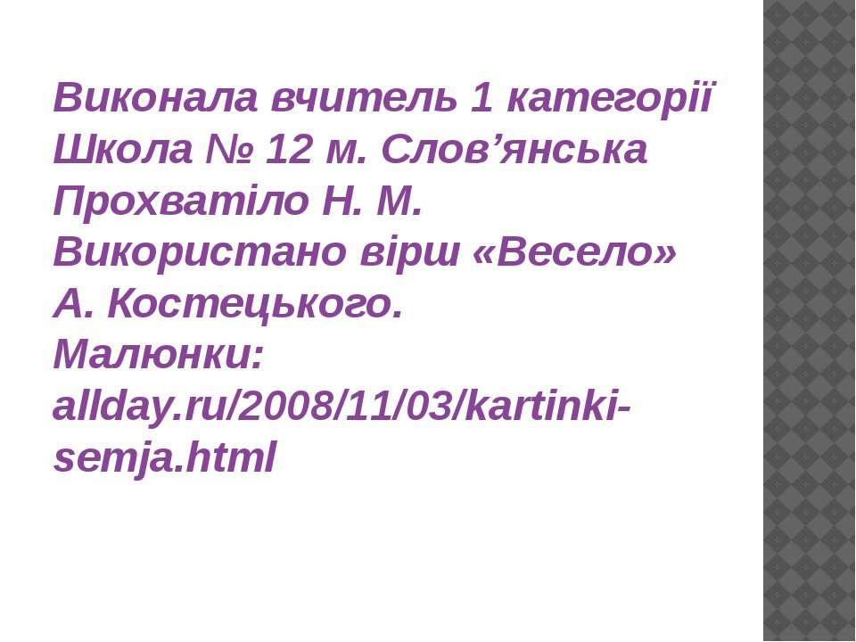 Виконала вчитель 1 категорії Школа № 12 м. Слов'янська Прохватіло Н. М. Викор...