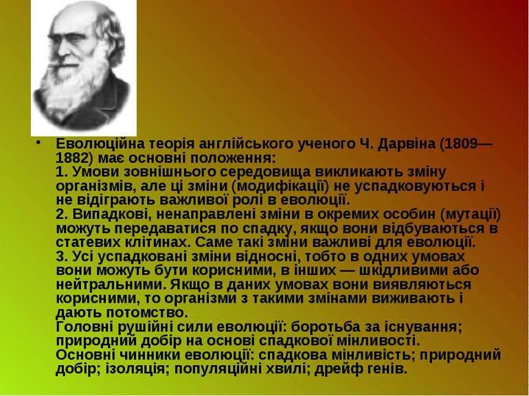 Еволюційна теорія англійського ученого Ч. Дарвіна (1809—1882) має основні пол...
