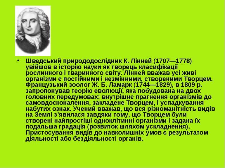 Шведський природодослідник К. Лінней (1707—1778) увійшов в історію науки як т...