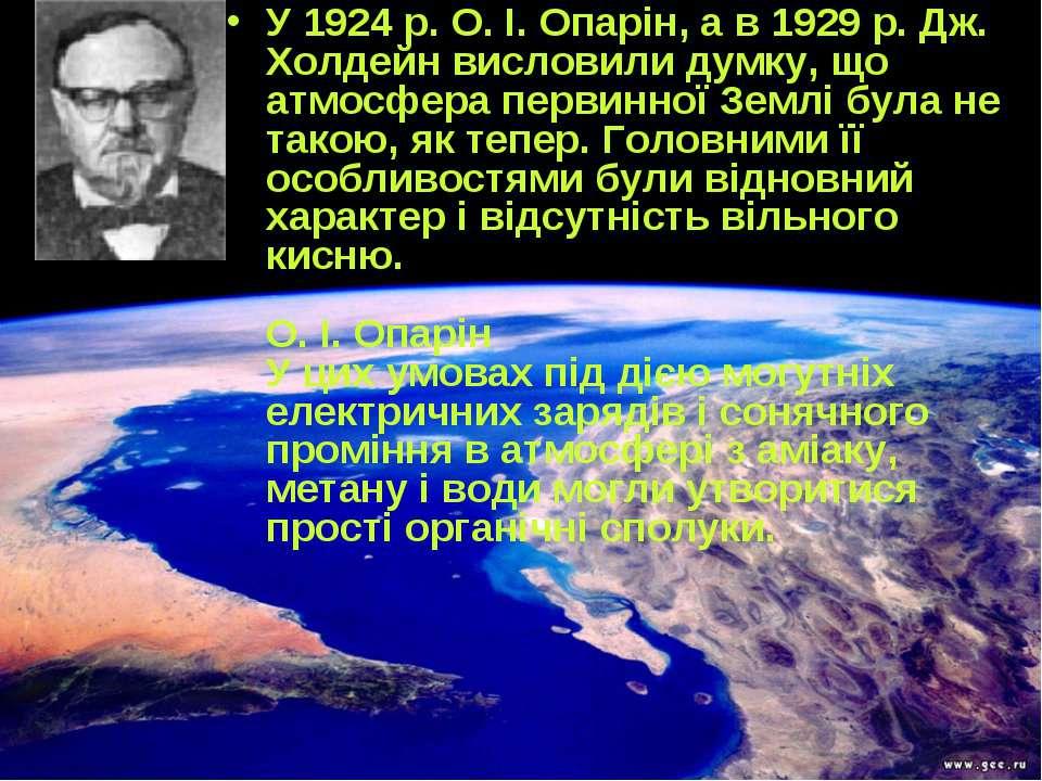 У 1924 р. О. І. Опарін, а в 1929 р. Дж. Холдейн висловили думку, що атмосфера...