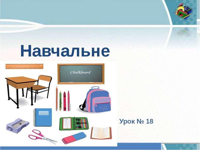 Навчальне приладдя Урок № 18