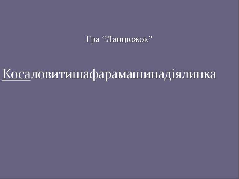 """Гра """"Ланцюжок"""" Косаловитишафарамашинадіялинка"""