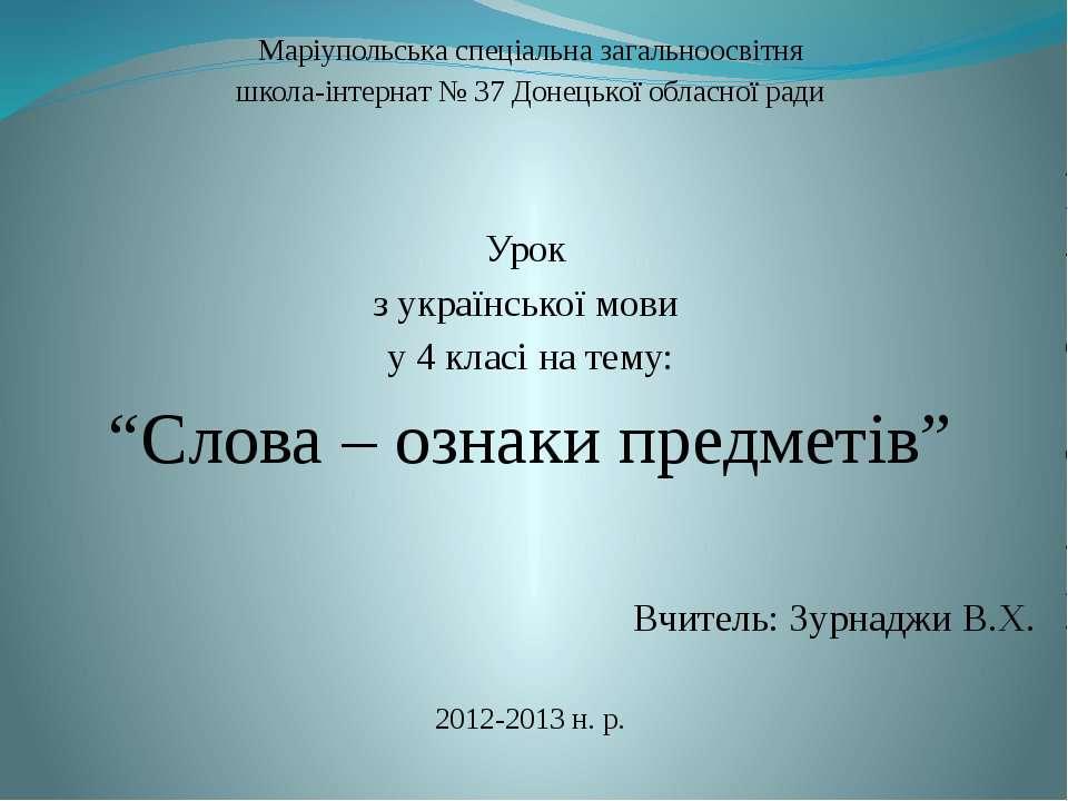 Маріупольська спеціальна загальноосвітня школа-інтернат № 37 Донецької обласн...