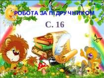 РОБОТА ЗА ПІДРУЧНИКОМ С. 16