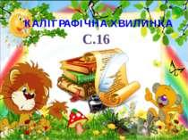 КАЛІГРАФІЧНА ХВИЛИНКА С.16