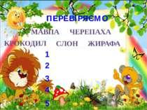 ПЕРЕВІРЯЄМО МАВПА ЧЕРЕПАХА КРОКОДИЛ СЛОН ЖИРАФА 1 2 3 4 5
