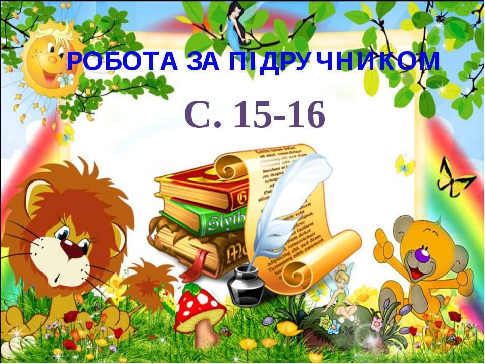 РОБОТА ЗА ПІДРУЧНИКОМ С. 15-16