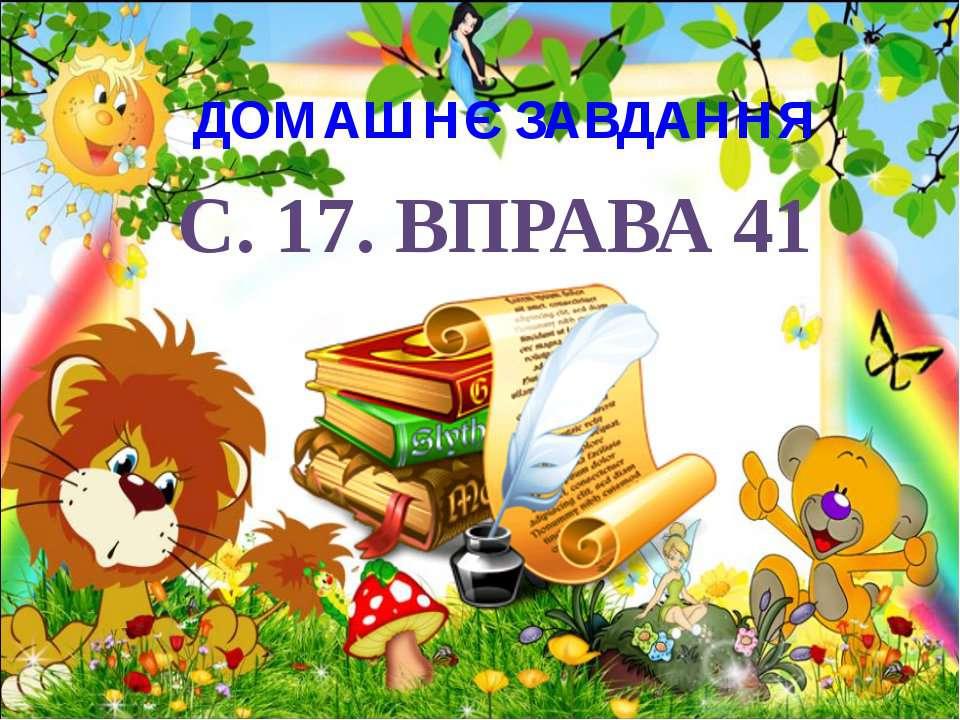 ДОМАШНЄ ЗАВДАННЯ С. 17. ВПРАВА 41