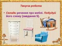 Творча робота Склади речення про меблі. Побудуй його схему (завдання 5).