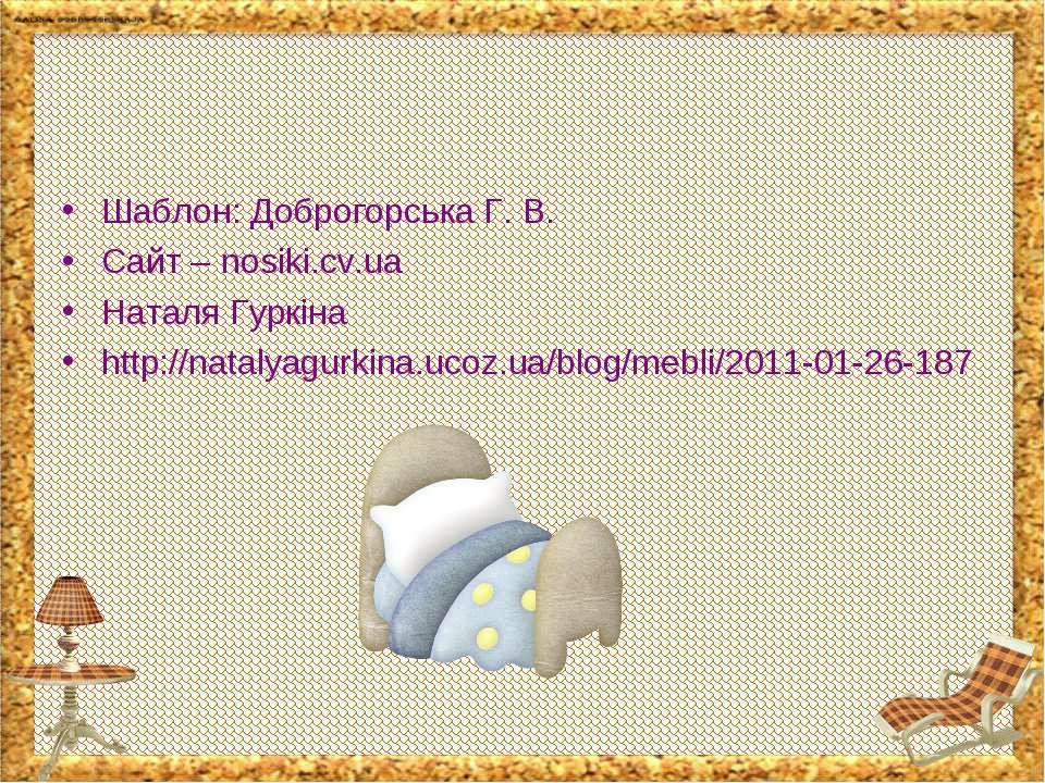 Шаблон: Доброгорська Г. В. Сайт – nosiki.cv.ua Наталя Гуркіна http://natalyag...