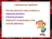 Граматичні завдання Постав наголоси над словами у: першому реченні; п'ятому р...