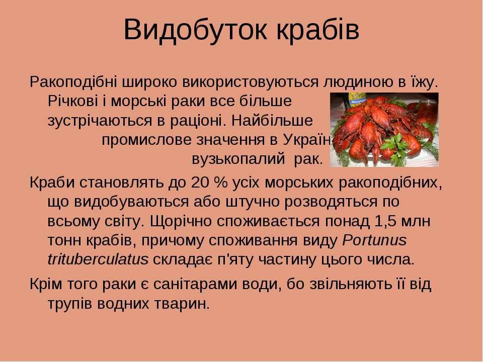 Видобуток крабів Ракоподібні широко використовуються людиною в їжу. Річкові і...