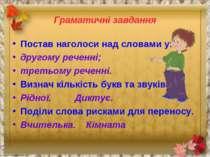 Граматичні завдання Постав наголоси над словами у: другому реченні; третьому ...