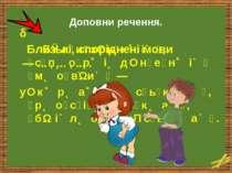 Доповни речення. Близькі, споріднені мови — ... , ... , ... . Б л и з ь к і ,...
