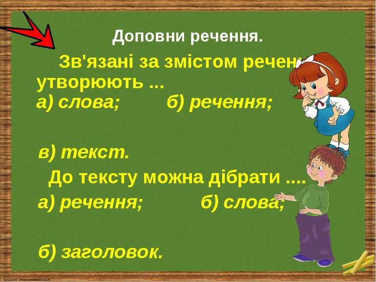 Доповни речення. Зв'язані за змістом речення утворюють ... а) слова; б) речен...