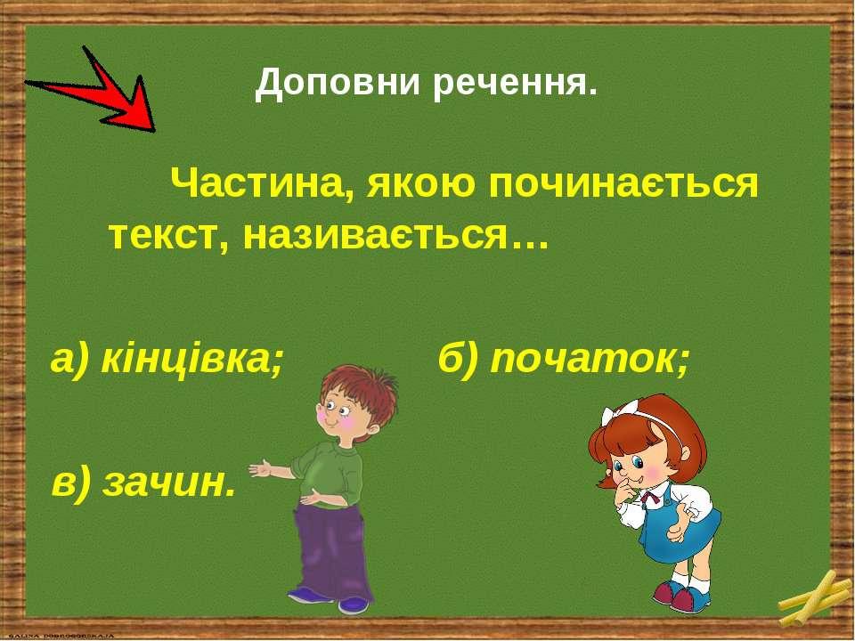 Доповни речення. Частина, якою починається текст, називається… а) кінцівка; б...