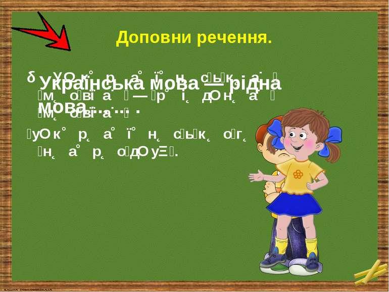 Доповни речення. Українська мова — рідна мова ... ... . У к р а ї н с ь к а м...