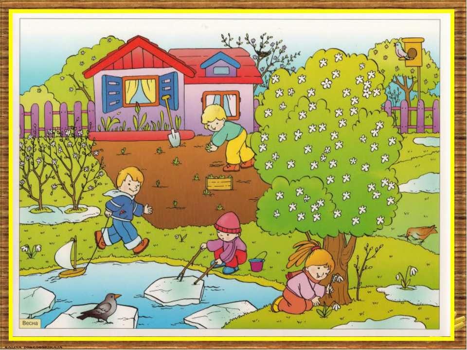 Картинки для младших школьников на тему весна