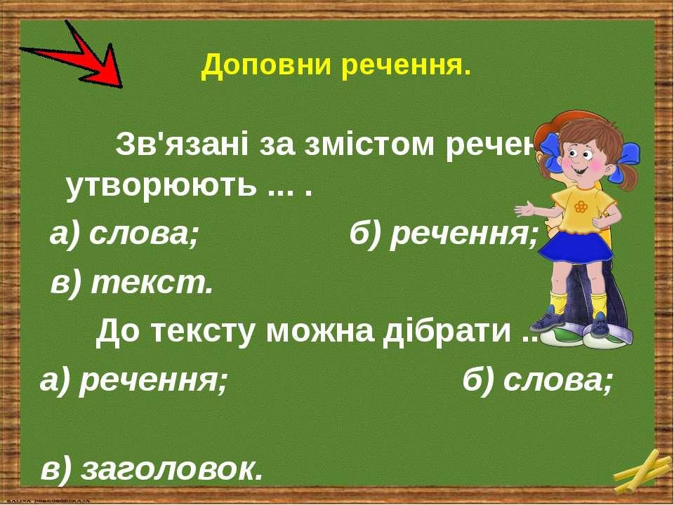 Доповни речення. Зв'язані за змістом речення утворюють ... . а) слова; б) реч...