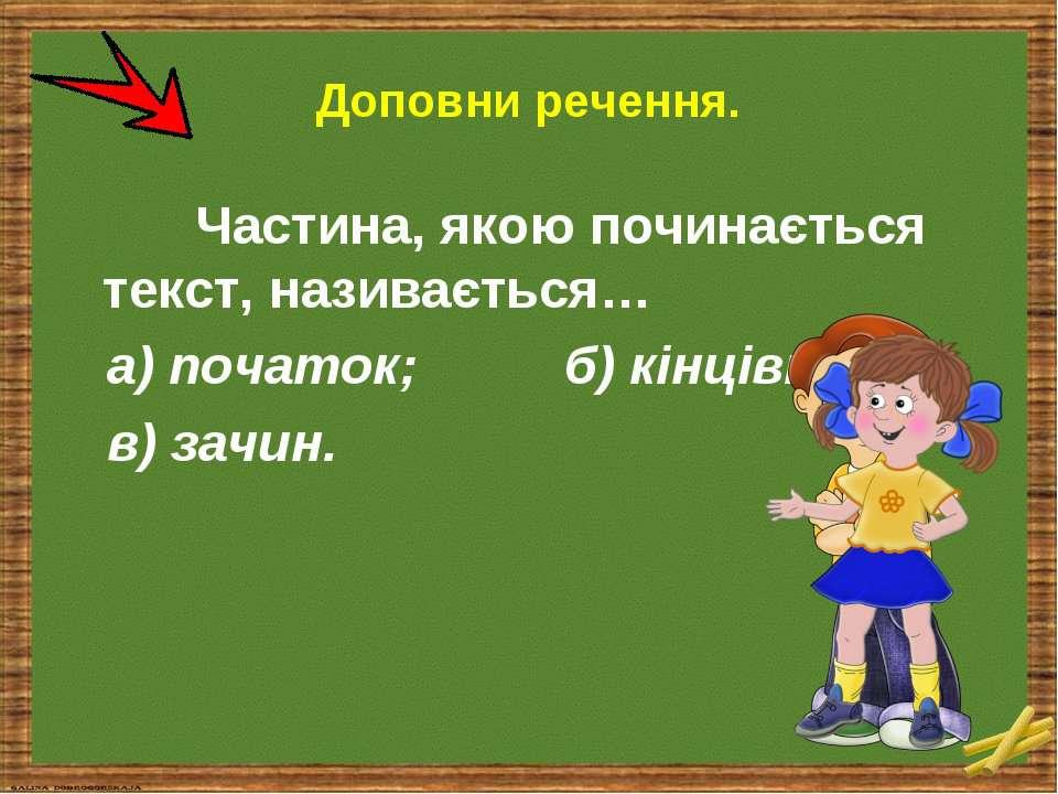Доповни речення. Частина, якою починається текст, називається… а) початок; б)...