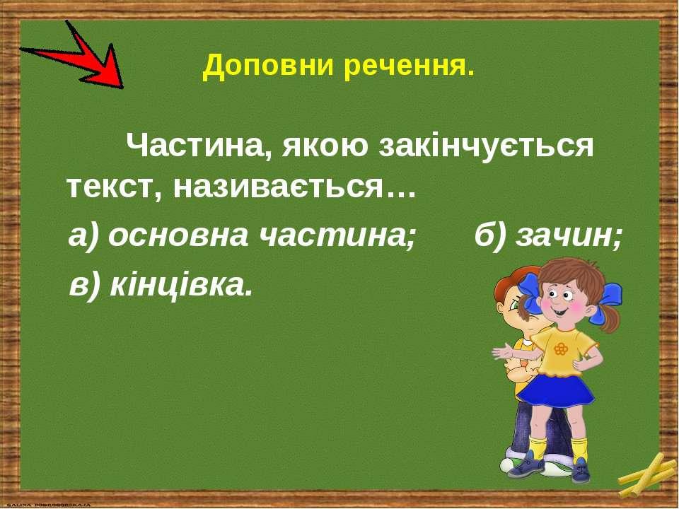 Доповни речення. Частина, якою закінчується текст, називається… а) основна ча...