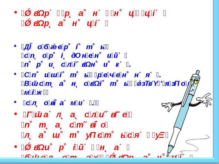 в р р а н н ц ц і в р а н ц і Д о б е р і т ь с п о р і д н е н и й п р и с л...
