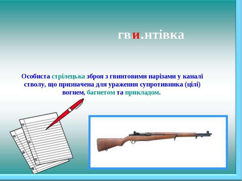 гв…нтівка Особиста стрілецька зброя з гвинтовими нарізами у каналі стволу, що...