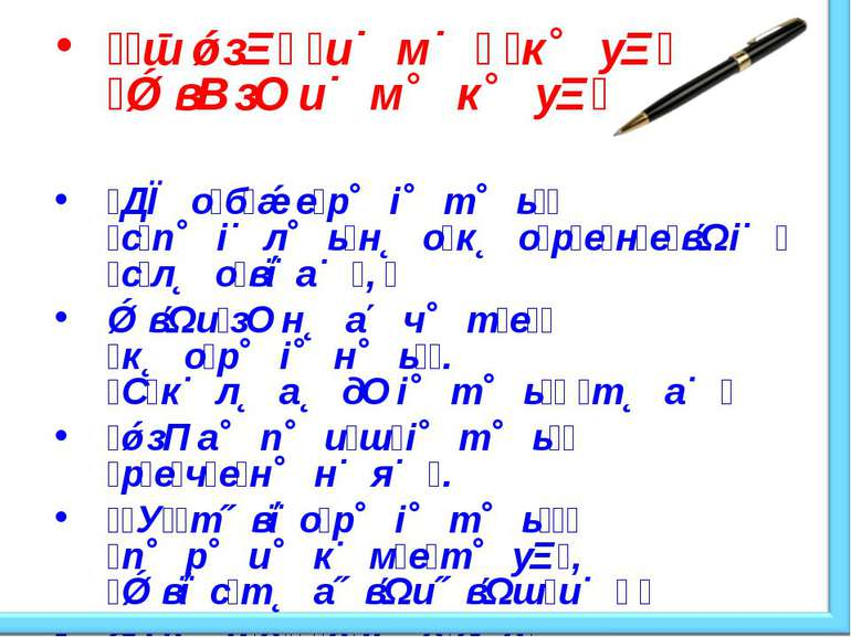 з и м к у в з и м к у Д о б е р і т ь с п і л ь н о к о р е н е в і с л о в а...