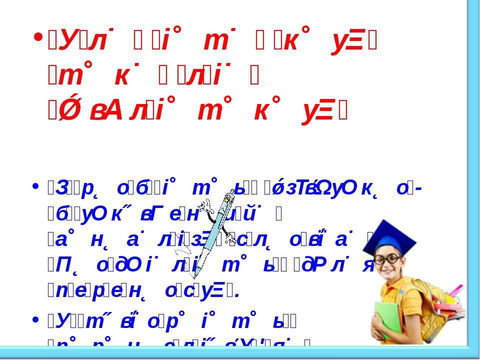 У л і т к у т к л і в л і т к у З р о б і т ь з в у к о - б у к в е н и й а н...