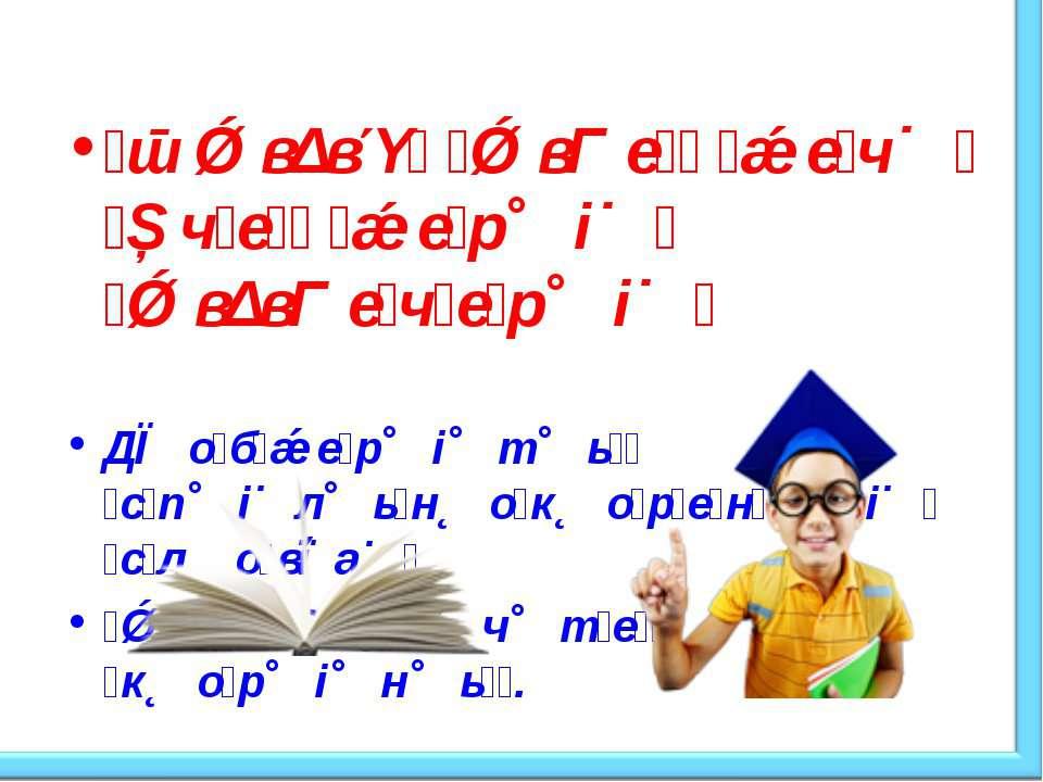 в в в е е ч ч е е р і в в е ч е р і Д о б е р і т ь с п і л ь н о к о р е н е...