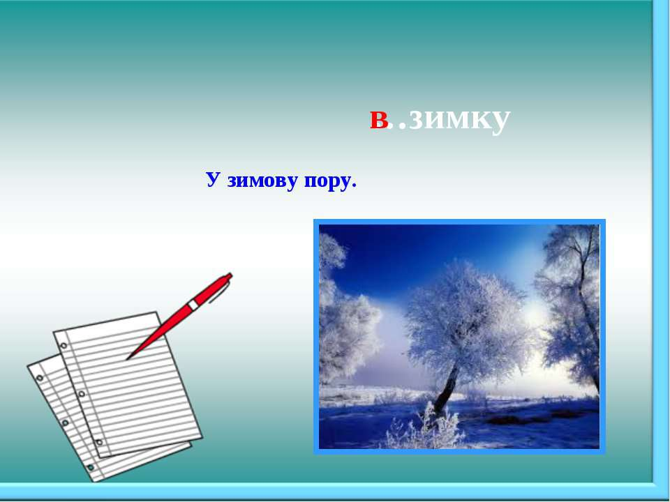 …зимку У зимову пору. в