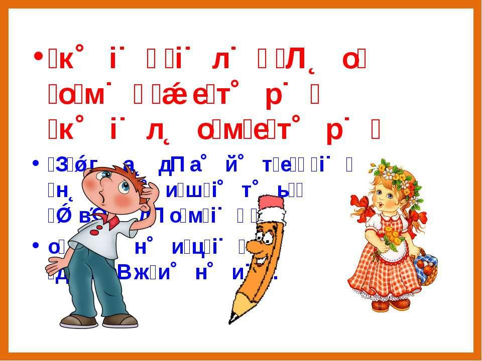к і і л Л о о м е т р к і л о м е т р З г а д а й т е і н а п и ш і т ь в і д...