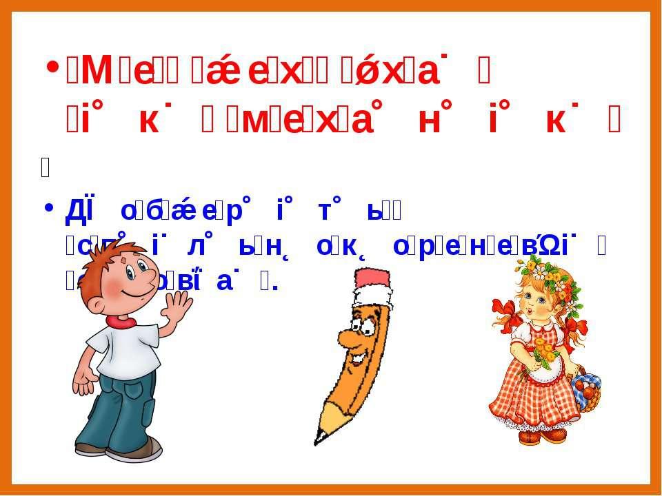 М е е х х а і к м е х а н і к Д о б е р і т ь с п і л ь н о к о р е н е в і с...