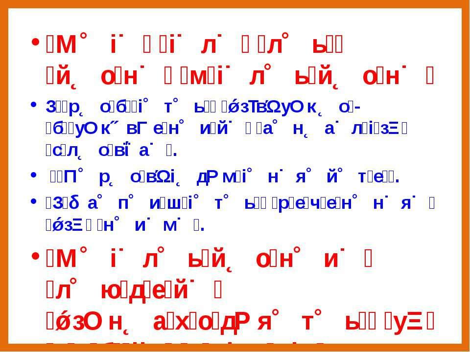 М і і л л ь й о н м і л ь й о н З р о б і т ь з в у к о - б у к в е н и й а н...