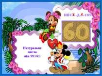 шіс…д…сят Натуральне число між 59 і 61. т е