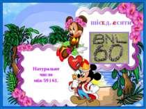 шіс..д…сяти Натуральне число між 59 і 61. т е