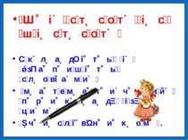 Ш і с т с о т і с ш і с т с о т С к л а д і т ь і з а п и ш і т ь с л о в а м...
