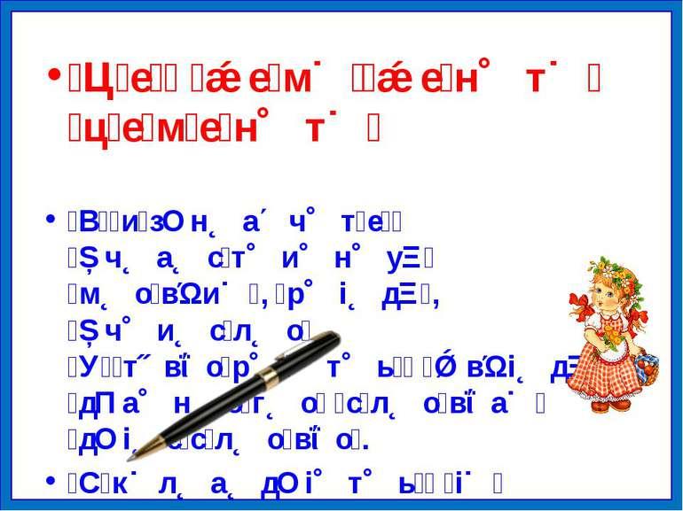 Ц е е м е н т ц е м е н т В и з н а ч т е ч а с т и н у м о в и , р і д , ч и...