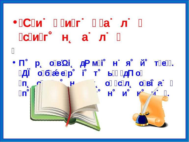 С и и г а л с и г н а л П р о в і д м і н я й т е . Д о б е р і т ь д о п о д...
